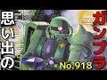 思い出のガンプラキットレビュー集 No.918 ☆ MASTER GRADE 機動戦士ガンダム 1/100 …
