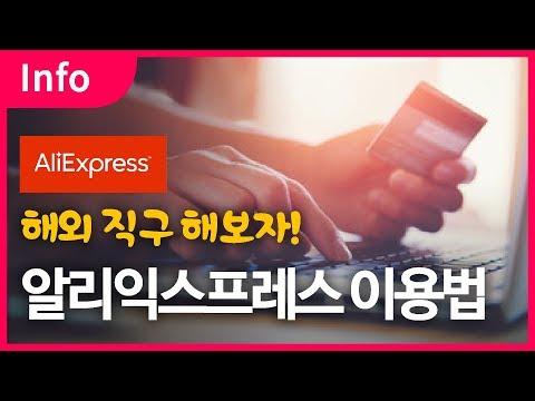 해외 직구 알리익스프레스 이용 방법 / How to use Ali Express