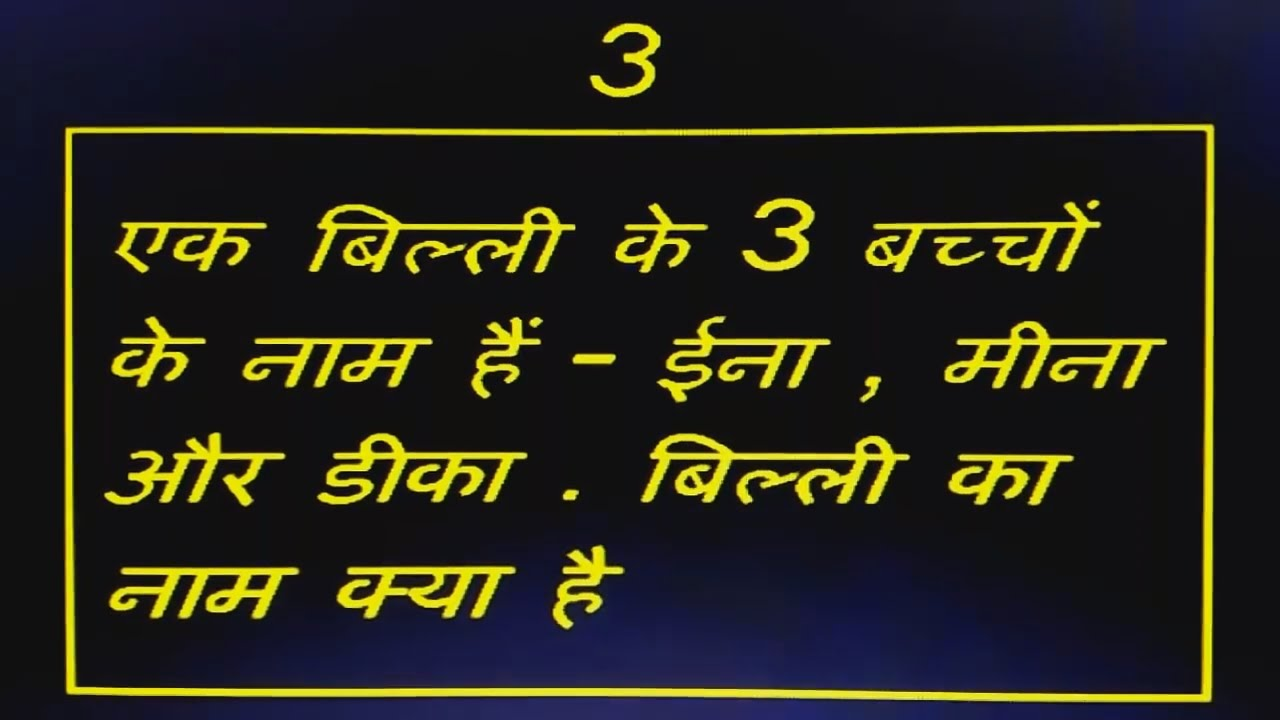 | Common Sense Questions | Riddles In Hindi | GQGH | Funny Questions In  Hindi | IQ Test in Hindi |