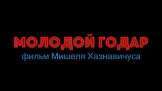 «Молодой Годар» — фильм в СИНЕМА ПАРК