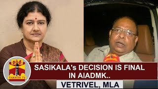 Sasikala's decision is final in AIDMK – Vetrivel, MLA | Thanthi TV