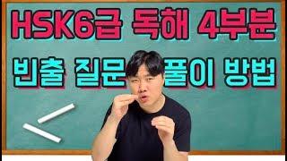 중국어 HSK6급 독해 4부분 빈출 질문 및 풀이 방법…