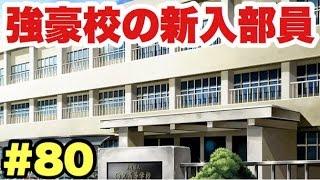 【パワプロ2016】これが強豪校の新入部員だ!!!()【栄冠ナイン#80】 thumbnail