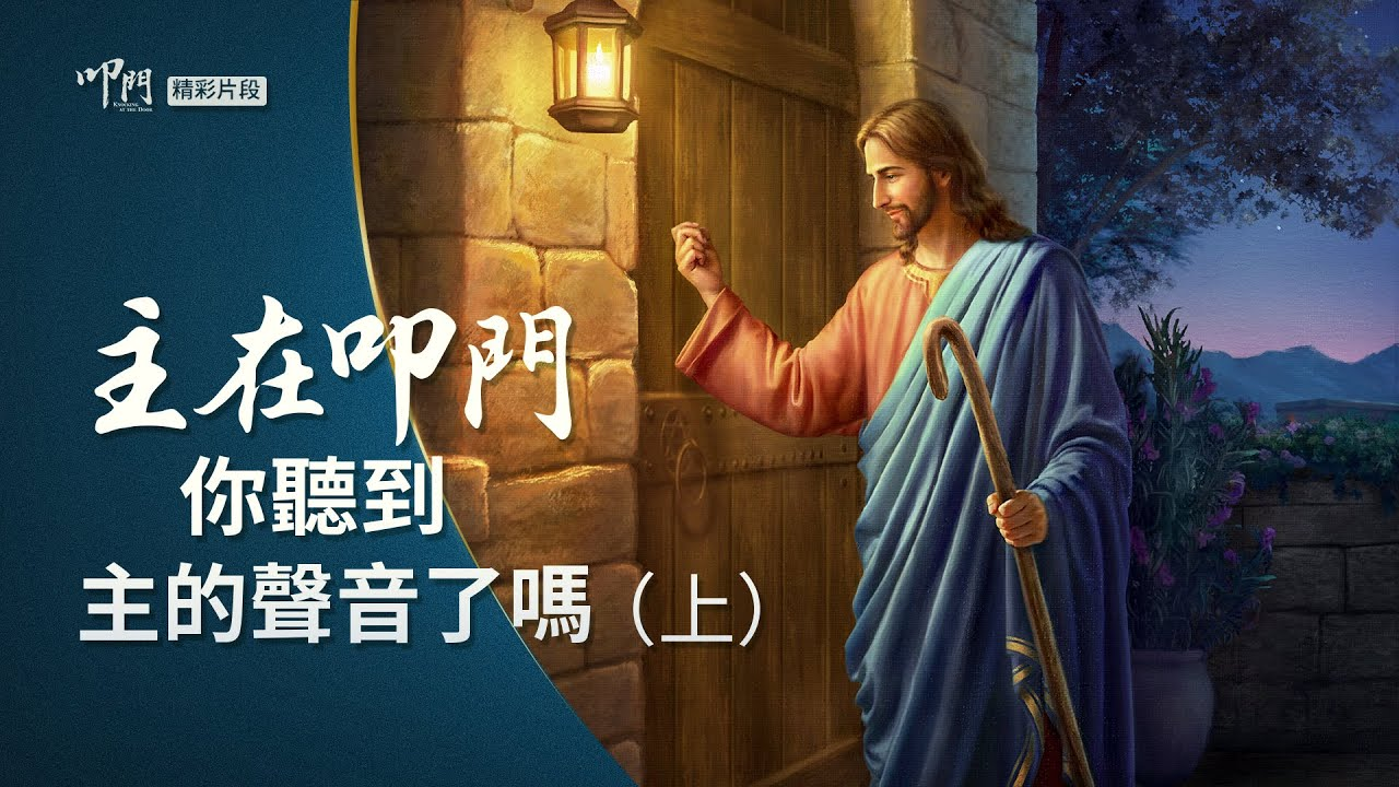福音电影《叩门》精彩片段:主在叩门 你分辨出主的声音了吗(上)