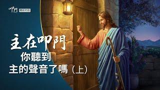 福音電影《叩門》精彩片段:主在叩門 你分辨出主的聲音了嗎(上)