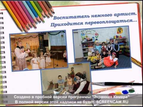 Визитка воспитателя доу на конкурс воспитатель года