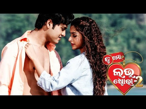 Upcoming Ollywood Movie Tu Mo Love Story Part 2 || This Rajo 2019 || Swaraj And Bhoomika .