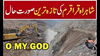 Latest Updates of KKH (Karakoram Highway) - KKH Blocked - Landsliding in Gilgit Baltistan - Weather