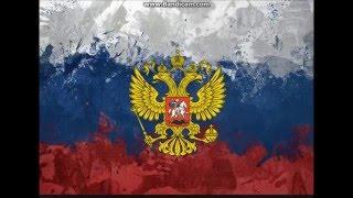 Павел Воля - Наша Раша (песня)