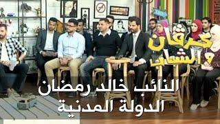 النائب خالد رمضان - الدولة المدنية