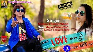 TANE LOVE KRU KE 2 VIGA GHAV KRU ll Kishan Thakor ll New Love Song 2018.mp4
