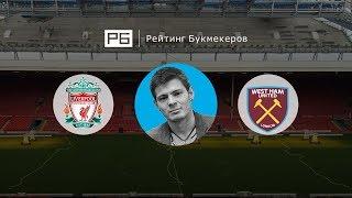 Прогноз и ставка Никиты Ковальчука: «Ливерпуль» — «Вест Хэм»