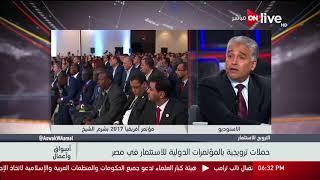 أسواق وأعمال - محمد يوسف يتحدث عن دور مصر فى القارة الأفريقية
