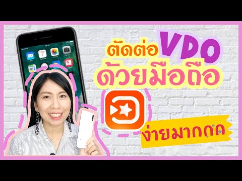 สอนตัดต่อวีดีโอด้วยมือถือ By VivaVideo (ง่ายมากดูจบทำเป็นทันที)