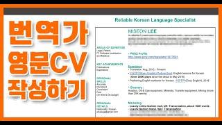 번역가를 위한 영문 CV 작성하기