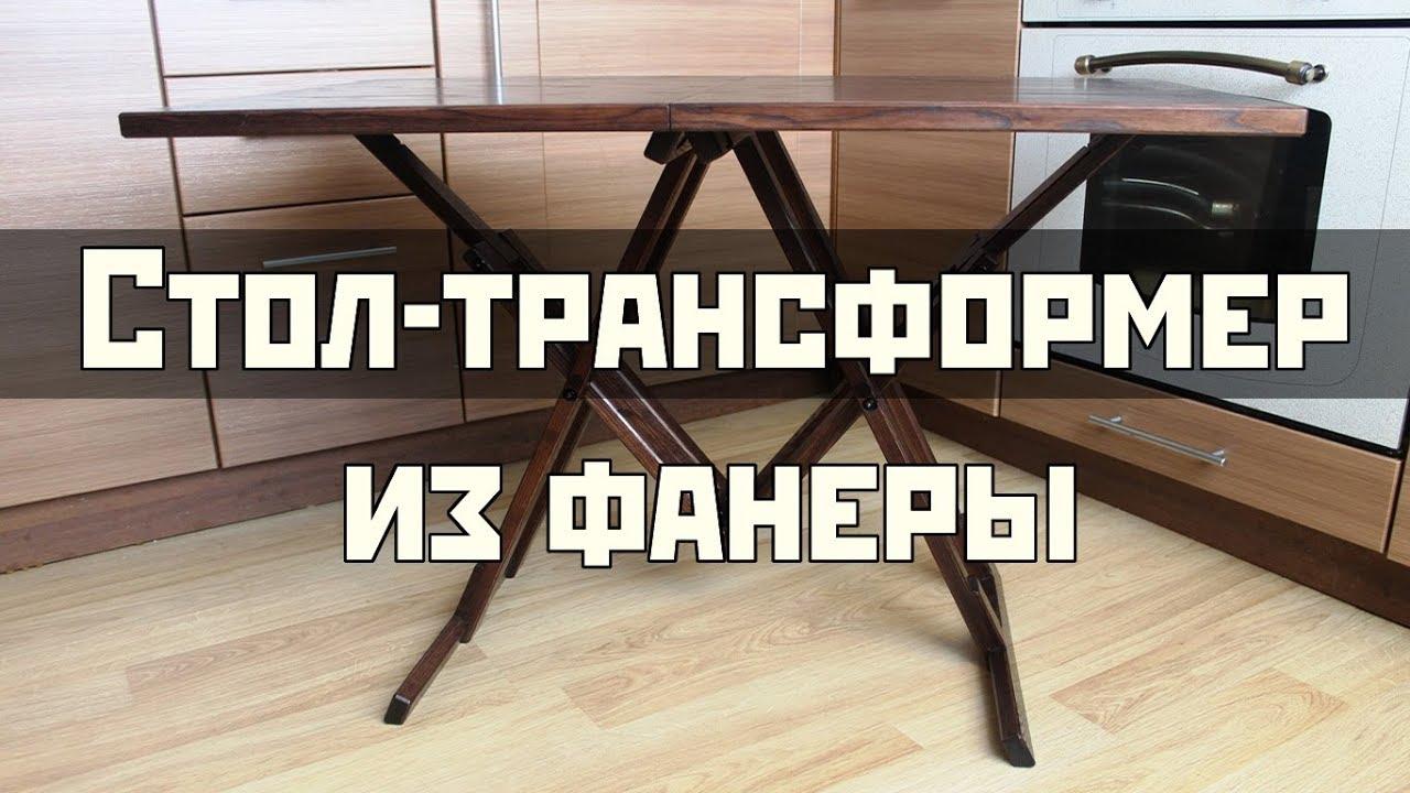 Стол-трансформер из фанеры | Table-transformer from plywood