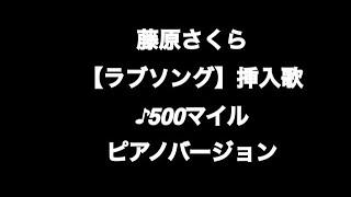 すぐ弾ける!ラブソング【藤原さくら】『500マイル』楽譜なしでも簡単に...