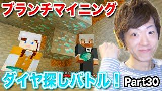 【マインクラフト】Part30 - ブランチマイニングでダイヤモンド探しバトル!【セイキン夫婦のマイクラ】 thumbnail