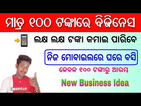 Bitcoin and Cryptocurrencies | Crypto Trading in India [Complete Guide]  #Odia