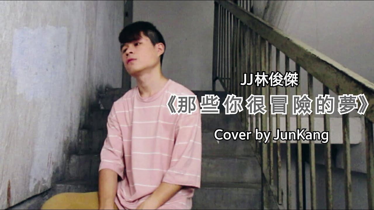 《那些你很冒險的夢》Cover by JunKang - YouTube