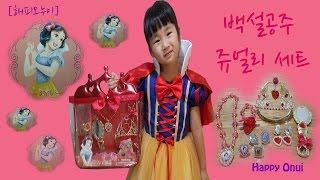 백설공주 드레스와 쥬얼리세트 Snow White dress and Jewelry Set # Halloween…