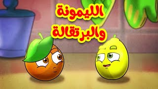 Repeat youtube video الليمونة والبرتقالة - طيور بيبي