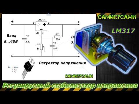 Регулируемый стабилизатор напряжения. На LM317. Своими руками