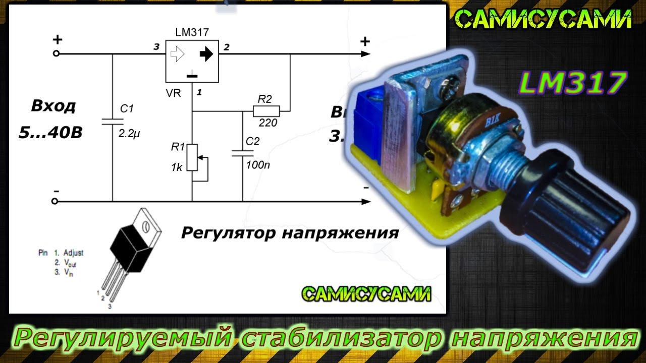 Стабилизатор напряжения на лм317 схема генератор бензиновый fubag с автоматикой