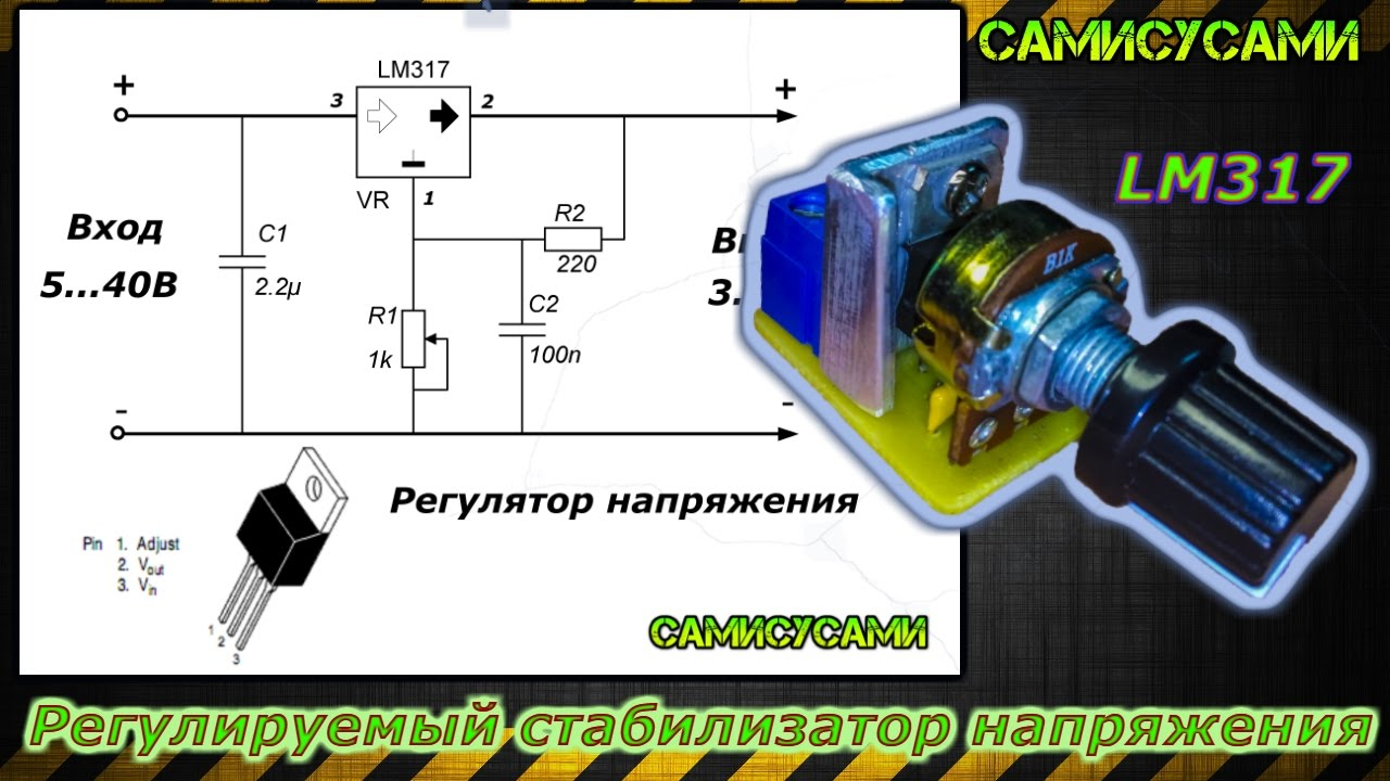Стабилизатор напряжения на il317 стабилизатор напряжения украина 2 фото