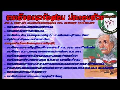แนวข้อสอบ ครูผู้ช่วย ภาษาไทย อบจ. ชัยภูมิ  ภาค ก./ ภาค ข.