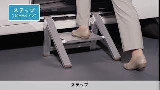 【サポトヨプラス】ステップ(170mmタイプ)