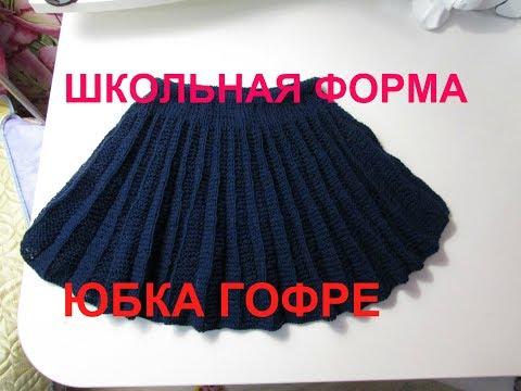 Как спицами связать юбку плиссе