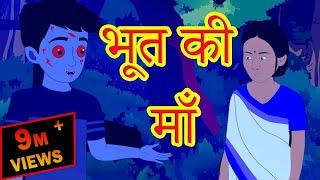 भूत की माँ | Cuentos Para Niños | Hindi de dibujos animados Para Niños | हिन्दी कार्टून