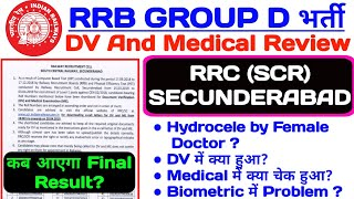 RRB GROUP D DV & MEDICAL REVIEW   RRC (SCR) SECUNDERABAD   RRB GROUP D FINAL RESULT DATE?  