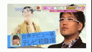 ピコ太郎おもしろ動画集 【ワイドナショー】話題のピコ太郎について松ちゃん「...