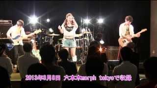 藤田恵名のライブから「secret power」 2013年8月8日、六本木morph toky...