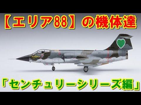 【エリア88】に登場した機体達『センチュリーシリーズ編』!新たな領域に挑み時代を駆け抜けた「F-100」や「F-104」!アメリカの輝かしい超音速戦闘機の挑戦の記憶とは 【ポイントTV】