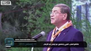 مصر العربية   كشافو المغرب العربي يتضامنون مع تونس ضد الارهاب