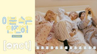 Download 이불 속은 안전해 🛌 #3 NCT DREAM Stay Under the Blanket
