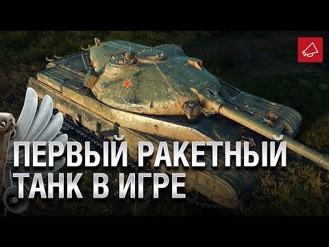 Первый ракетный танк в игре - Танконовости №422 - От Evilborsh и Cruzzzzzo [World Of Tanks]