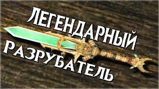 Skyrim КАК ПОЛУЧИТЬ ЛЕГЕНДАРНЫЙ РАЗРУБАТЕЛЬ Двемерский кинжал
