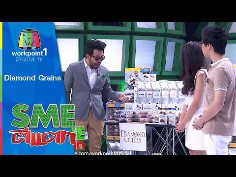 SME ตีแตก | Diamond Grains | 6 มิ.ย. 58