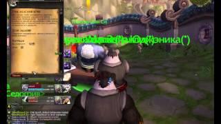 прохождение world of warcrafta часть 1-я панда-маг