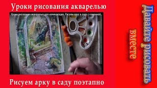 Уроки рисования акварелью для начинающих. Рисуем арку в саду с каменной дорожкой