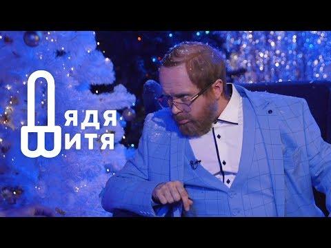 55x55 – ДЯДЯ ВИТЯ (feat. Чикен Карри)