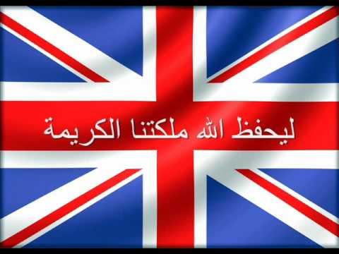 السلام-الوطني-للمملكة-المتحدة---بريطانيا--