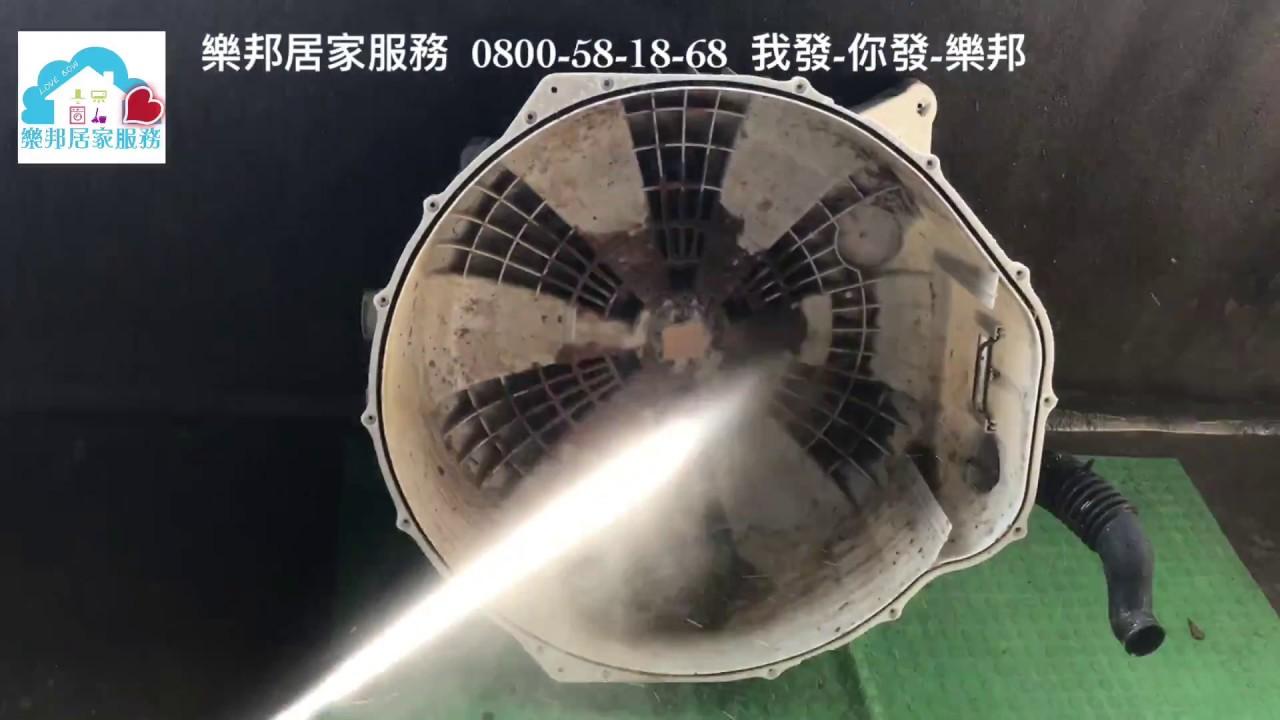 臺中市太平區振福路 滾筒洗衣機 LG 洗衣槽清潔 洗衣槽清洗 DIY - YouTube