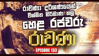 RAVANA | Episode 133 | 07 – 01 – 2021 | SIYATHA TV Thumbnail