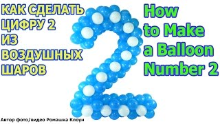 как сделать цифру 2 из шаров без каркаса