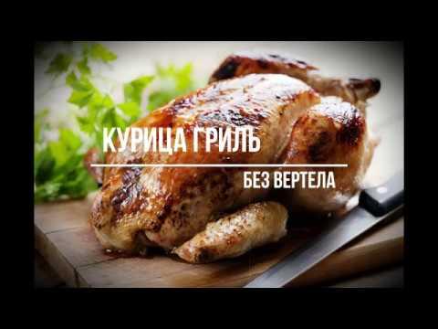 Как приготовить курицу гриль в духовке без вертела?